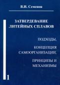 Вячеслав Семенов: Затвердевание литейных сплавов