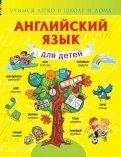 Виктория Державина: Английский язык для детей