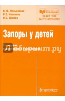 Запоры у детей. Руководство - Мельникова, Новикова, Думова