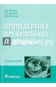 Пропедевтика пренатальной медицины - Манухин, Акуленко, Кузнецов
