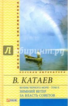 Волны Черного моря. Том 2. Зимний ветер. За власть Советов - Валентин Катаев