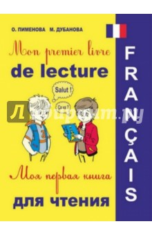 Моя первая книга-раскраска для чтения на французском языке (+CD) - Дубанова, Пименова