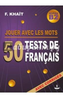 50 тестов по французскому. Учебное пособие