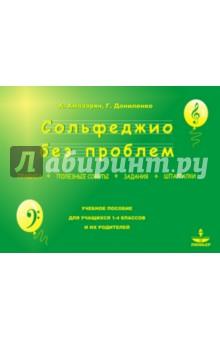 Сольфеджио без проблем - правила, полезные советы, задания, шпаргалки - Амазарян, Даниленко