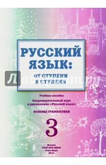 Русский язык. От ступени к ступени (3). Основы грамматики - Е. Какорина
