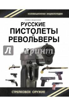 Русские пистолеты и револьверы. Уникальная энциклопедия - Семен Федосеев