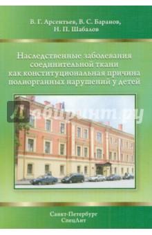 Наследственные заболевания соединительной ткани как конституциональная причина полиорганных нарушен - Шабалов, Арсентьев, Баранов