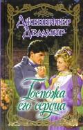 Дженнифер Деламир - Госпожа его сердца обложка книги