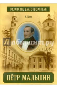 Петр Мальшин. Рязанские благотворители - Игорь Евсин