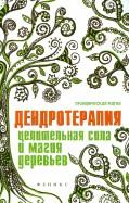 Елена Ессеева: Дендротерапия: целительная сила и магия деревьев