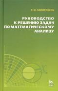 Григорий Запорожец - Руководство к решению задач по математическому анализу. Учебное пособие обложка книги