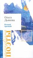 Ольга Дьякова: Ночной трамвай