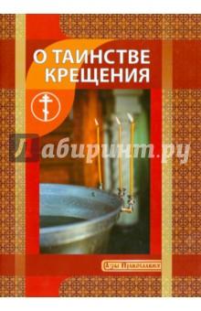 О Таинстве Крещения - И. Новиков