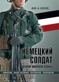 Лагард Де: Немецкий солдат Второй мировой войны. Униформа, знаки различия, снаряжение и вооружение
