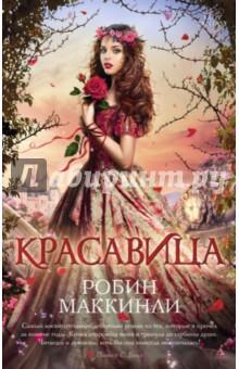 Красавица - Робин Маккинли