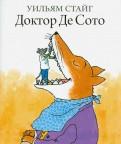 Уильям Стайг - Доктор Де Сото обложка книги