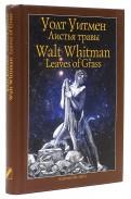 Уолт Уитмен: Листья травы