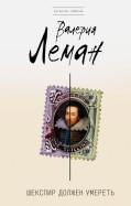 Валерия Леман - Шекспир должен умереть обложка книги