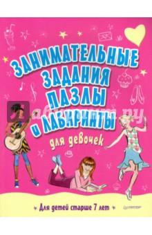 Купить Занимательные задания, пазлы и лабиринты для девочек ISBN: 978-5-496-01402-1