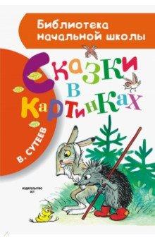 Сказки в картинках - Владимир Сутеев
