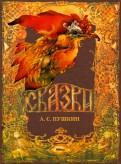 Александр Пушкин - Сказки обложка книги