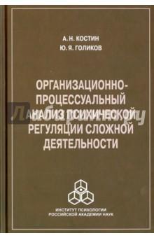 Организационно-процессуальный анализ психической регуляции сложной деятельности - Костин, Голиков
