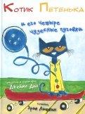 Эрик Литвин: Котик Петенька и его четыре чудесные пуговки