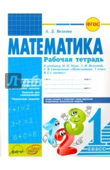 математика рабочая тетрадь 1 класс гдз волкова