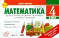 Антонина Назаренко - Математика. 4 класс. Экспресс-контроль. К учебнику М.И. Моро, М.А. Бантовой. ФГОС обложка книги