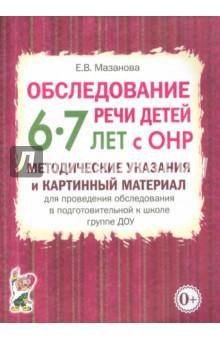 Обследование речи детей 6-7 лет с ОНР. Методические указания и картинный материал - Елена Мазанова