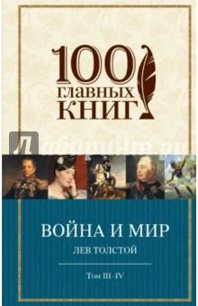 Купить Лев Толстой: Война и мир. Том III-IV ISBN: 978-5-699-70294-7