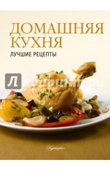 Домашняя кухня. Лучшие рецепты