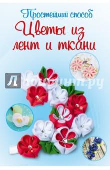 Цветы из лент и ткани - Любовь Чернобаева