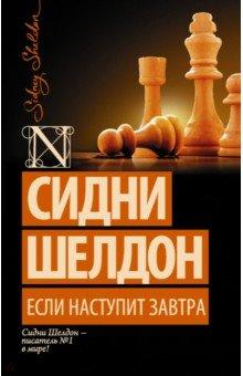 Купить Сидни Шелдон: Если наступит завтра ISBN: 978-5-17-087683-9