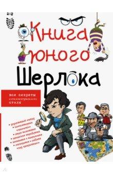 Купить Андрей Мерников: Книга юного Шерлока ISBN: 978-5-17-087332-6