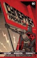 Марк Миллар: Супермен. Красный сын