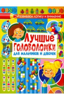 Лучшие головоломки для мальчиков и девочек