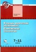 Никифоров, Майер, Поваляев: Учебный физический эксперимент. Современные технологии. 7-11 классы. Методическое пособие