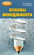 Назимко, Кудинова: Основы менеджмента. Учебно-методическое пособие