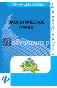 Купить Юлия Хозуева: Экологическое право для студентов ВУЗов ISBN: 978-5-222-24071-7