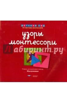Купить Елена Хилтунен: Тетрадь для подготовки к письму. Малиновая ISBN: 978-5-4454-0583-2