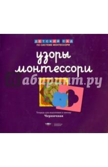 Купить Елена Хилтунен: Тетрадь для подготовки к письму. Черничная ISBN: 978-5-4454-0585-6