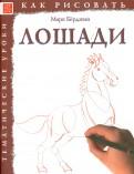 Марк Берджин: Лошади