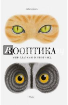 Зооптика. Мир глазами животных