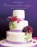 Пегги Поршен: Романтические торты