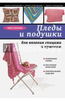 Пледы и подушки для вязания спицами и крючком - Анна Соколова