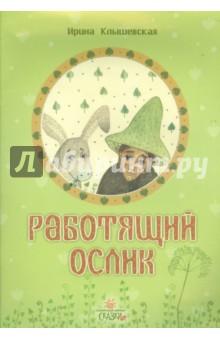 Работящий ослик - Ирина Клышевская
