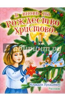 И вновь на Рождество Христово... Рассказы - Клавдия Лукашевич-Хмызникова