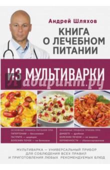 Купить Андрей Шляхов: Книга о лечебном питании из мультиварки, написанная врачом ISBN: 978-5-699-75104-4