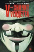 Алан Мур: V  значит Vендетта: графический роман